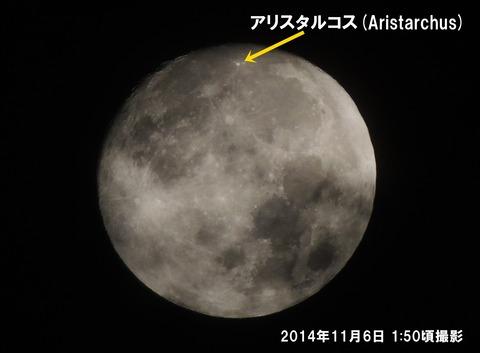 アリスタルコス(Aristarchus)