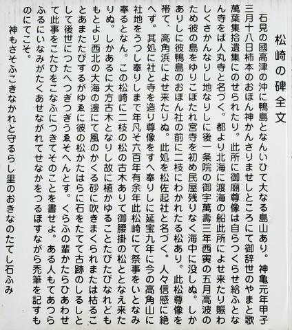 松崎の碑 全文 益田市高津