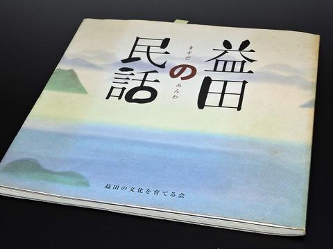 益田の民話 益田市の伝承・伝説資料