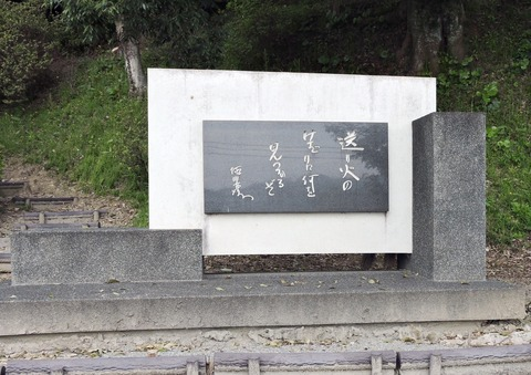 徳川夢声の句碑 益田市