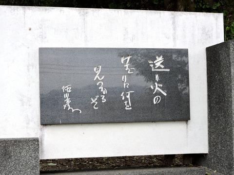 徳川夢声の句碑up
