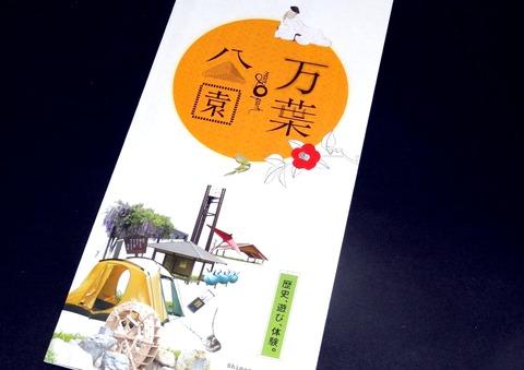島根県立万葉公園  パンフレット