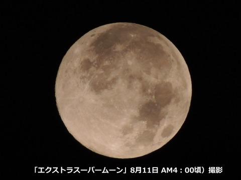 EXスーパームーン2014年8月11日AM4:00