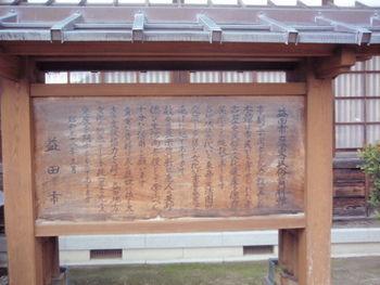 益田市歴史民俗資料館 案内看板