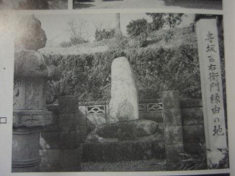 「七人の吉右衛門(江下博彦著 叢文社 (1999年5月) 」より転載