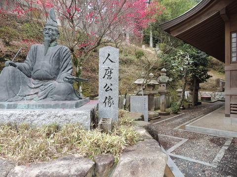 高津柿本神社人麿公像