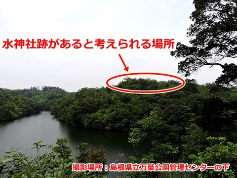 水神社跡があると考えられる場所画像(益田市蟠竜湖)