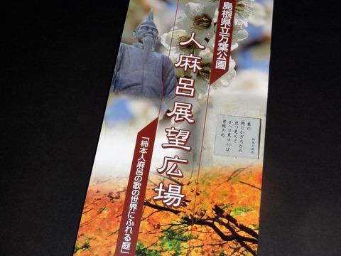 島根県立万葉公園 人麻呂展望広場 パンフレット