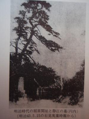 明治時代の扇原関門画像