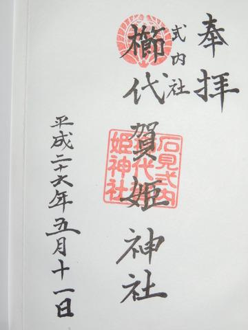 御朱印 櫛代賀姫神社 益田市