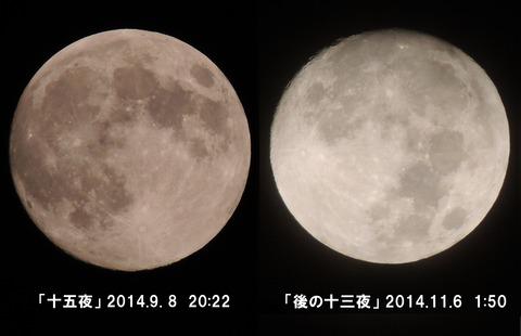 縁起がいいはずの2つの名月の画像s