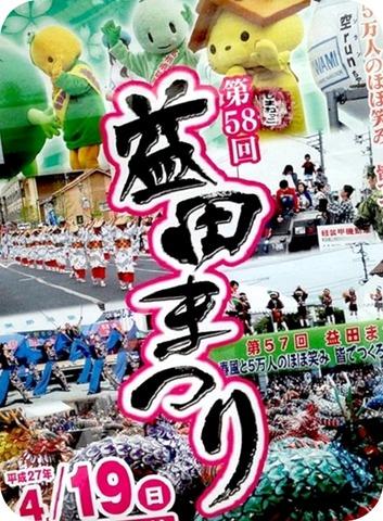 58回益田まつりポスター