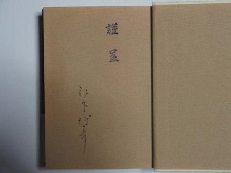 七人の吉右衛門」江下博彦先生サイン