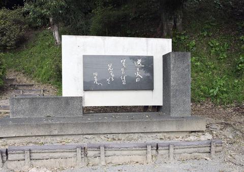 徳川夢声の句碑