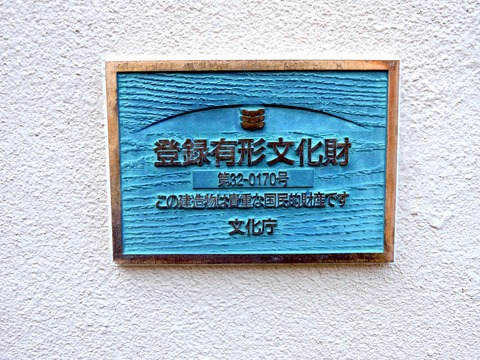 豊川発電所(登録有形文化財 第32‐0170号)益田市 猪木谷