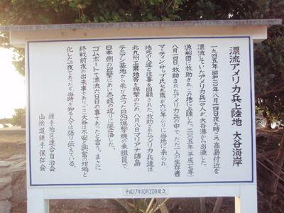 益田市大谷海岸の奇跡のお話し