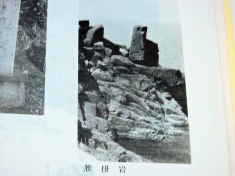 謎の高島 腰掛岩