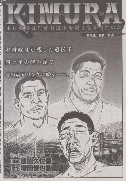 KIMURA_中井祐樹1