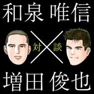 izumi_masuda_kuro