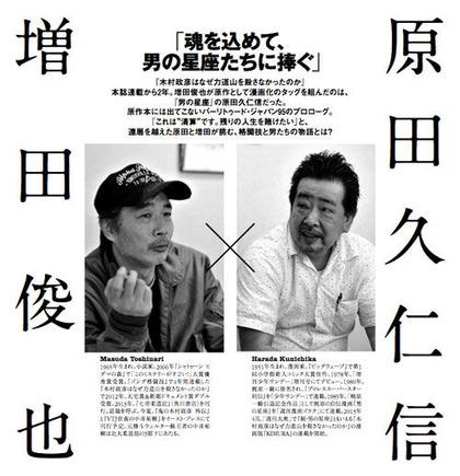 原田久仁信と増田俊也の対談