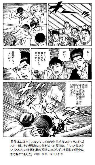 漫画KIMURA