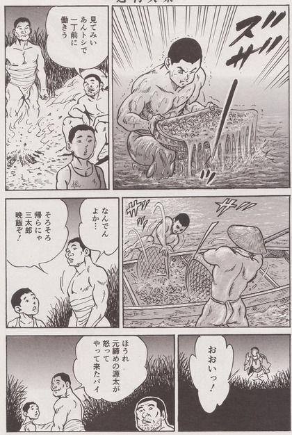 KIMURA_牛島辰熊木村政彦編