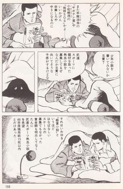 男の星座_木村政彦