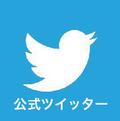 増田俊也ツイッター