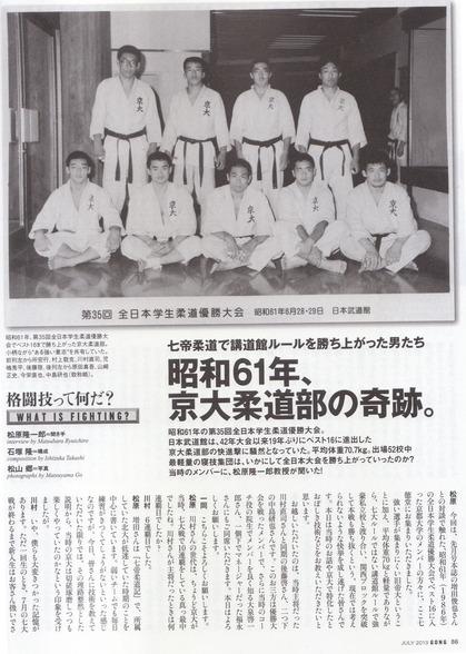 京大柔道部の奇跡