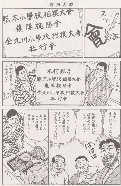 kimura_漫画_木村政彦