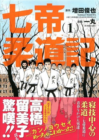 七帝柔道記の漫画