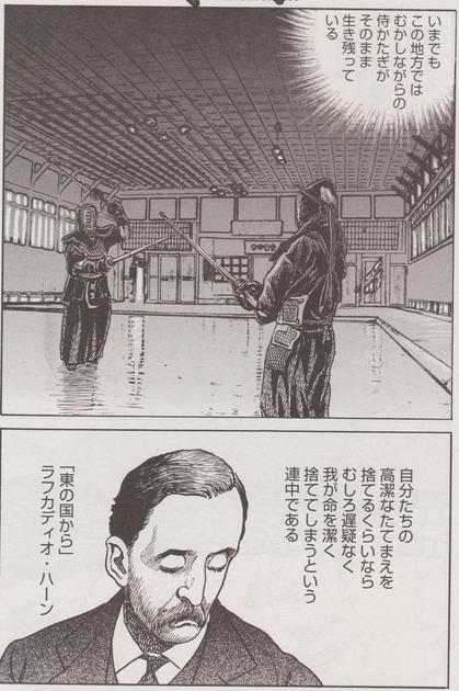KIMURA2_原田久仁信