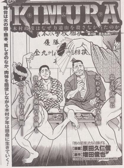kimura_木村政彦_漫画