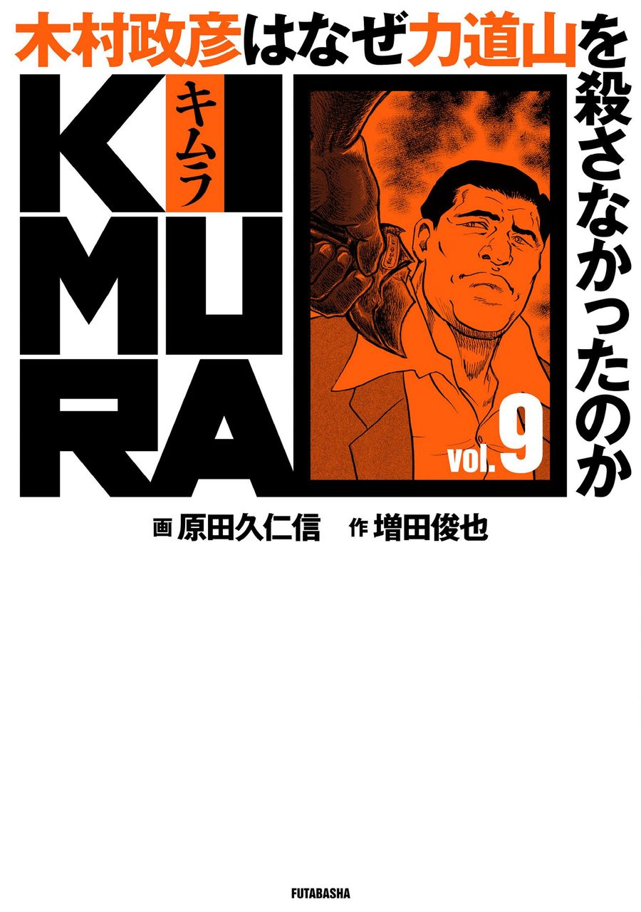 KIMURA7