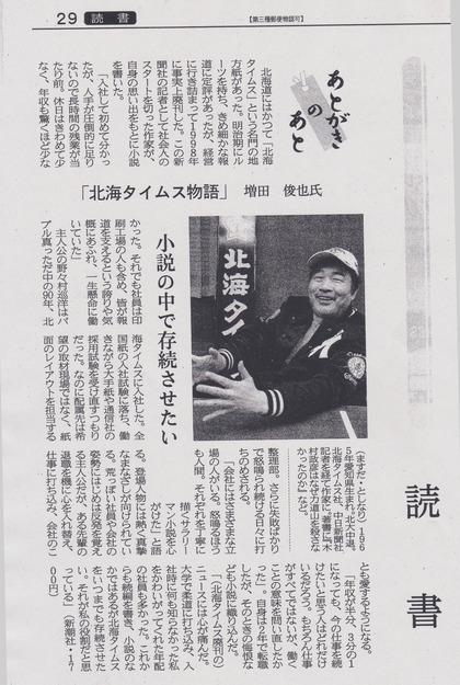日本経済新聞_増田俊也