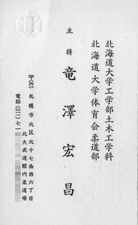 名刺の竜澤