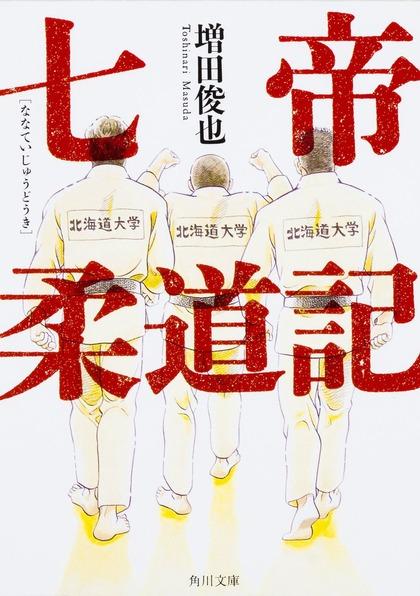 七帝柔道記_文庫化_文庫