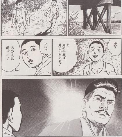 木村政彦漫画版1