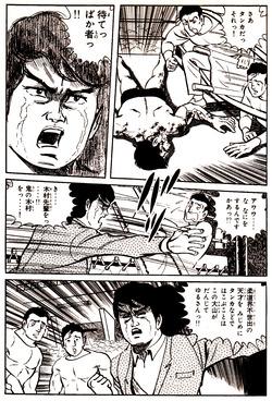 空手バカ一代シーン2
