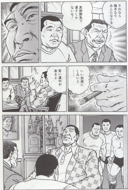KIMURA_漫画木村政彦3