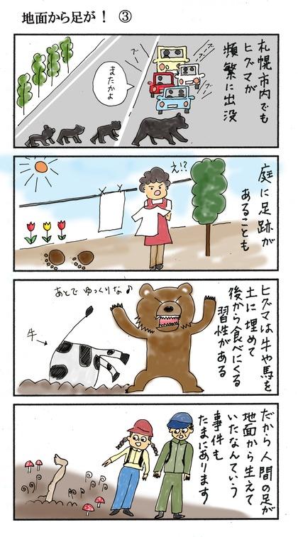 北海道から3