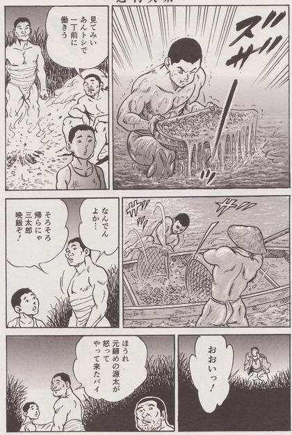 木村政彦漫画版2