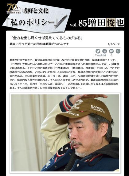 増田俊也_JJJ