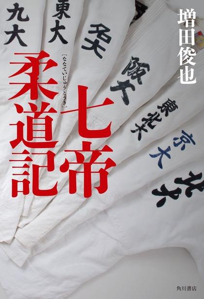 七帝柔道記書影