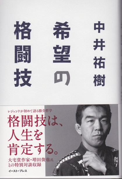 中井祐樹『希望の格闘技』