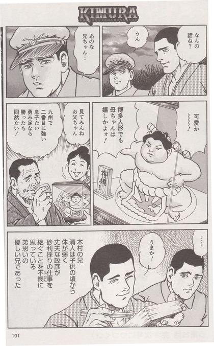 kimura_木村政彦はなぜ力道山を殺さなかったのか_漫画