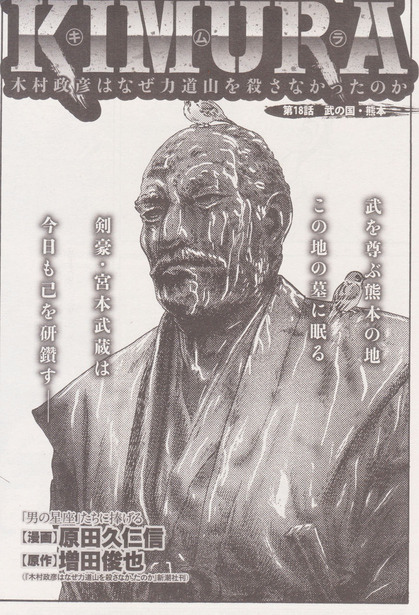 KIMURA1_原田久仁信