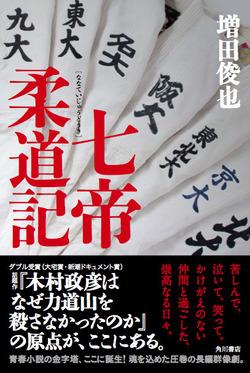 11111七帝柔道記表紙
