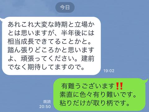 中元さんメッセージ