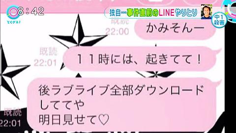 line-kawasakishijiken01